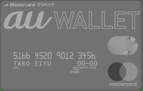 au PAY プリペイドカード(モノトーン)