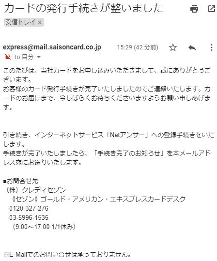 カード発行手続きの完了メール