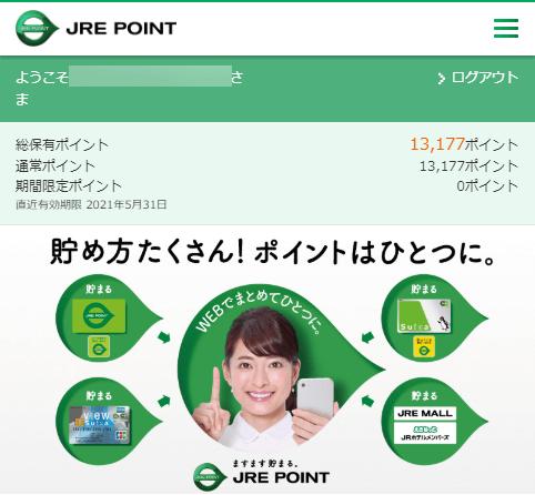 13,177ポイント貯まったJRE POINT