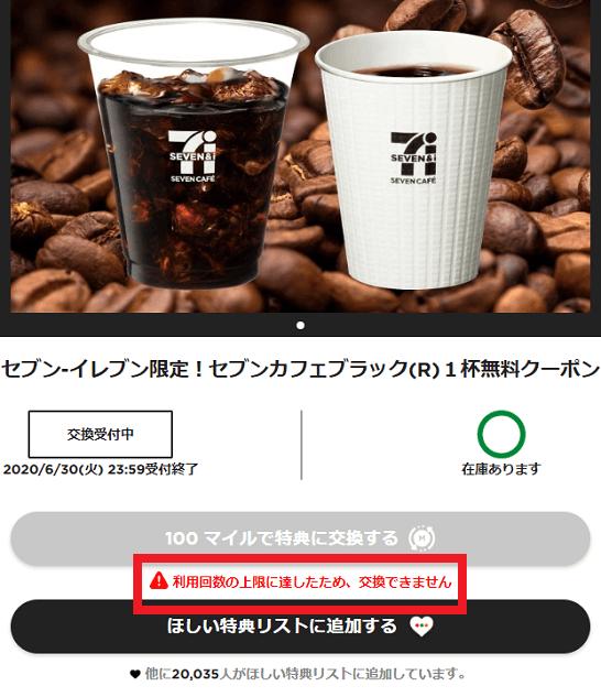セブンマイルのコーヒーに交換できない画面