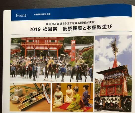 祇園祭 後祭観覧とお座敷遊び2019