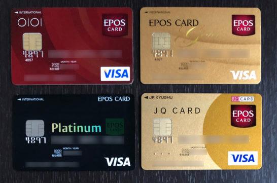返済 方法 エポス カード キャッシング