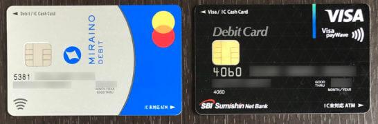 ミライノデビットと住信SBIネット銀行のVisaデビットカード