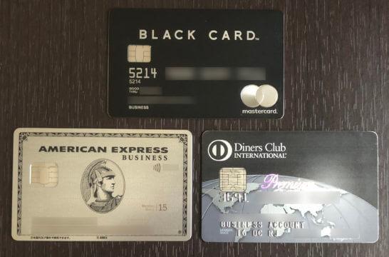 ラグジュアリーカード ブラックとアメックス・ビジネス・プラチナとダイナースプレミアムのビジネス・アカウントカード