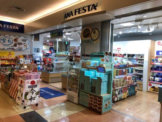 ANA FESTAの店舗