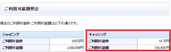 セゾンカードの「利用可能額照会」画面
