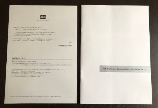 JCBプラチナのService & Benefits Guide
