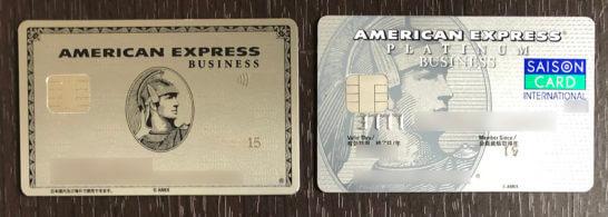 アメックス・ビジネス・プラチナとセゾンプラチナ・ビジネス・アメックス