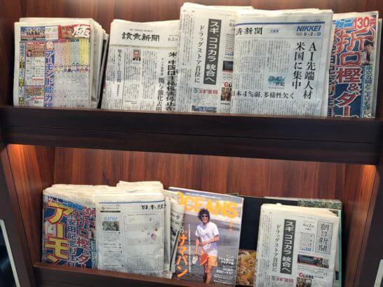 伊丹空港のJALダイヤモンドプレミアラウンジの新聞・雑誌