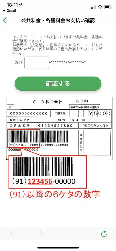 ファミペイの公共料金・各種料金お支払い確認画面