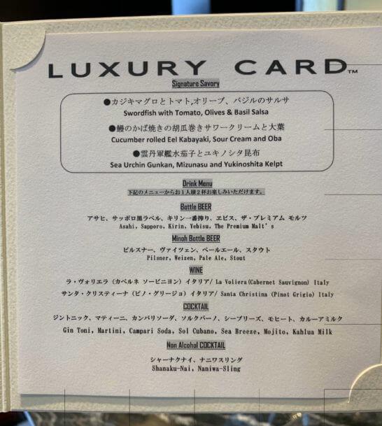 コンラッド大阪のラグジュアリーソーシャルアワーのメニュー