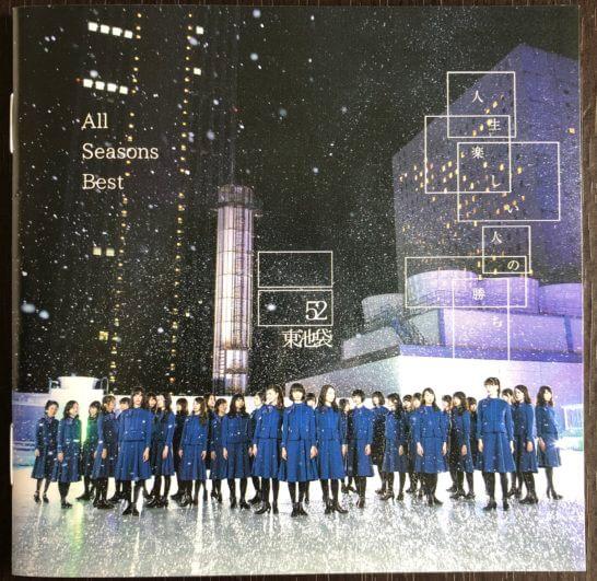 クレディセゾンの社員(東池袋52)のCD (1)