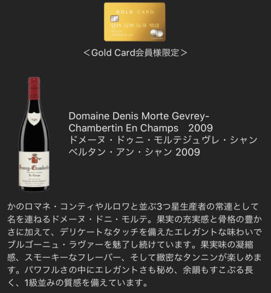 ラグジュアリー ソーシャルアワー(2019年7月) 2杯目のワイン(ゴールドカード)