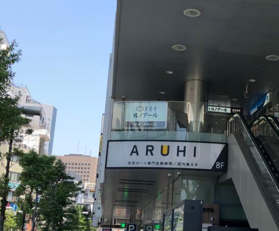 アルヒのリアル店舗