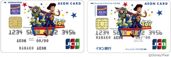 イオンカード(トイ・ストーリー デザイン)