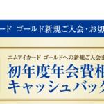 エムアイカード ゴールドの入会キャンペーン