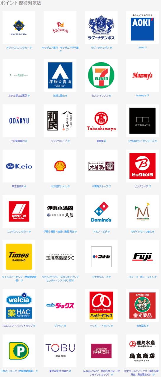 JCBオリジナルシリーズパートナーの店舗ロゴ