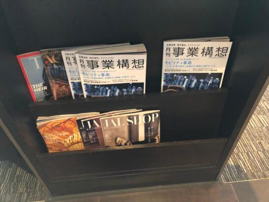 羽田空港国内線サクララウンジの雑誌・会員誌