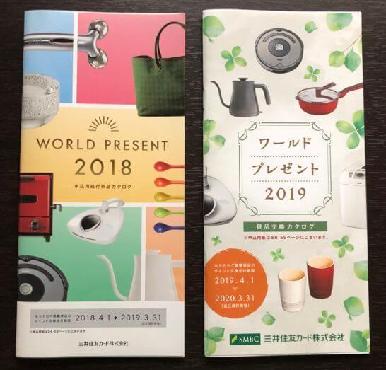 三井住友カードのポイント「ワールドプレゼント」