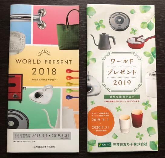 ANA VISAカード、Mastercardのワールドプレゼント