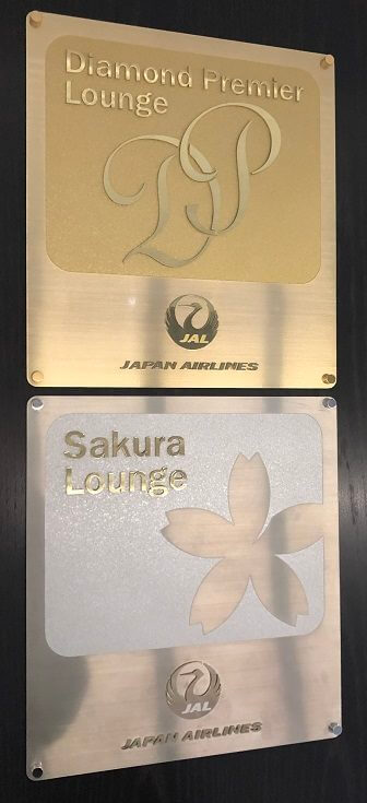 JALダイヤモンドプレミアラウンジとサクララウンジの看板