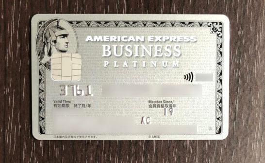 アメックスビジネスプラチナのセカンドカード(ACカード)