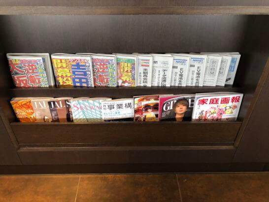 羽田空港国内線サクララウンジの新聞・雑誌