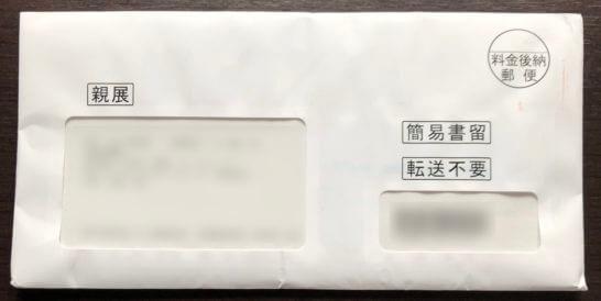 アメックスビジネスプラチナのACカードが入った封筒