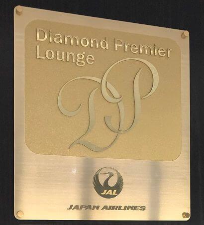 ダイヤモンドプレミアラウンジの看板