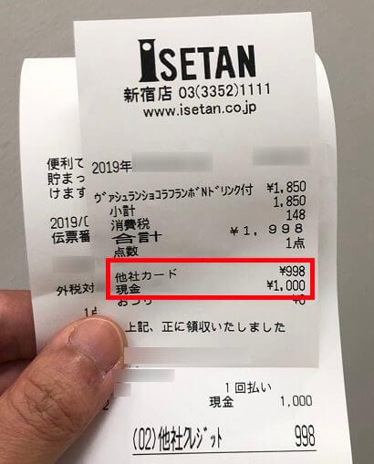エムアイカード プラス 喫茶・レストランクーポン券利用時のレシート