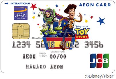 イオンカード(WAON一体型 トイ・ストーリー デザイン)