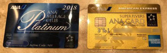 ANAマイレージクラブ プラチナカードとANAアメックス SFCゴールド