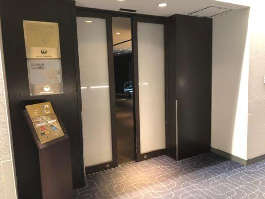 羽田空港のサクララウンジ・ダイヤモンドプレミアラウンジの入り口(手荷物検査後のエリア)