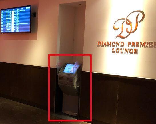羽田空港ダイヤモンドプレミアラウンジのWAONステーション