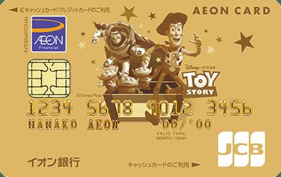イオンゴールドカード(トイ・ストーリー・デザイン)