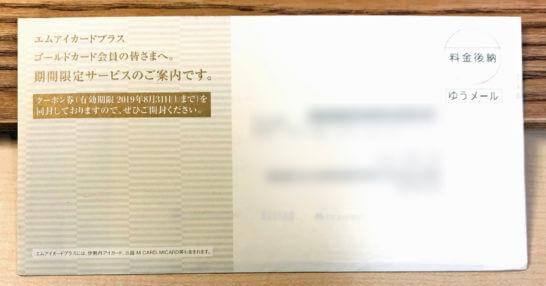 エムアイカードプラス ゴールドの喫茶・レストランクーポン券が入った郵便物