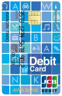 阿波銀行のデビットカード「あわぎんJCBデビット」