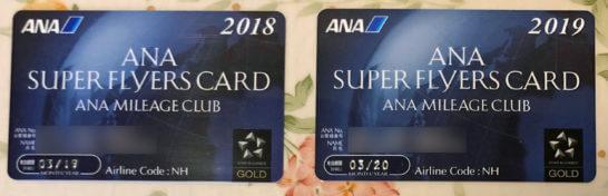 ANAスーパーフライヤーズカード(ラウンジカード)