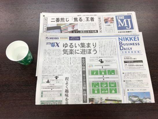 ダイヤモンド経営者倶楽部 銀座サロンの日経MJ、日経産業新聞