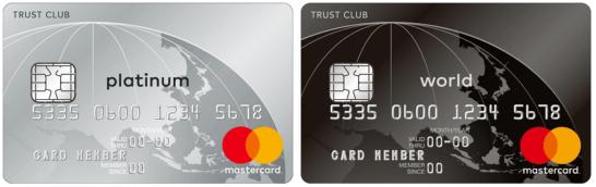 TRUST CLUB プラチナマスターカードとTRUST CLUB ワールドカード