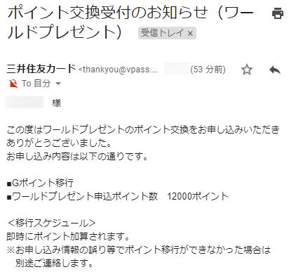 ポイント交換受付のお知らせ(ワールドプレゼント)