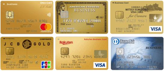 法人ゴールドカード