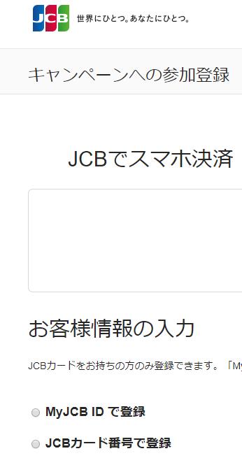 JCBのキャンペーンの登録手順