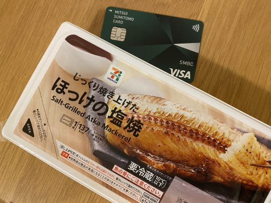 三井住友カードVISA(SMBC)とセブン-イレブンのほっけ