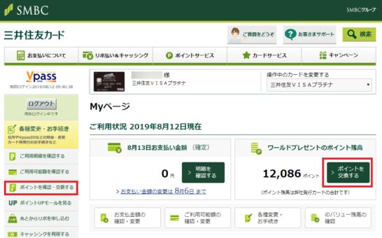 三井住友カードのVpassトップ画面