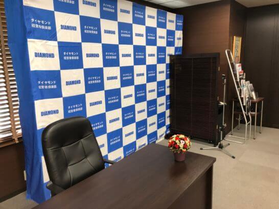 ダイヤモンド経営者倶楽部 銀座サロンの公演台
