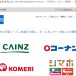 アメックスのCAINZ・コーナン・コメリ・島忠でのキャンペーン