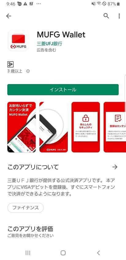 スマートフォンアプリ「MUFG Wallet」