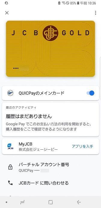 Google Payに登録したJCBカード