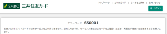 三井住友カードのいつでもポイント2倍の登録エラー画面